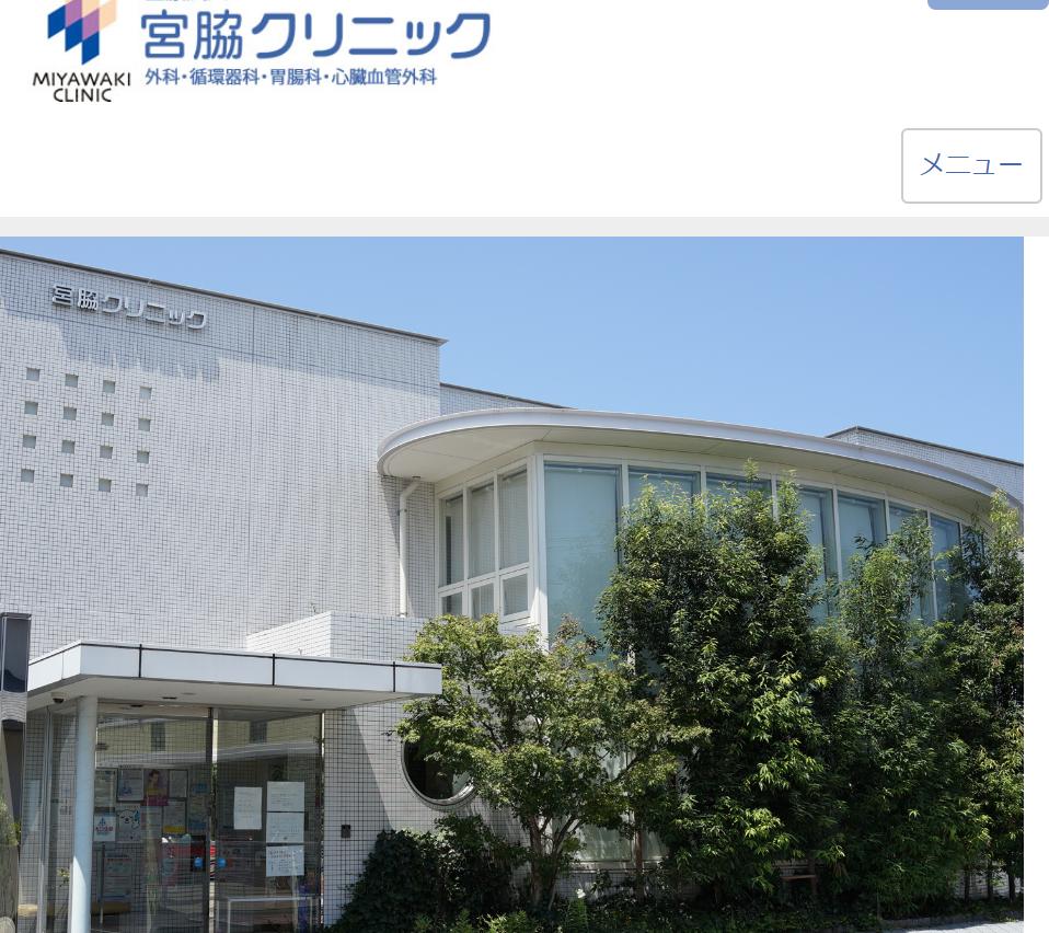 宮脇クリニックのホームページ画像