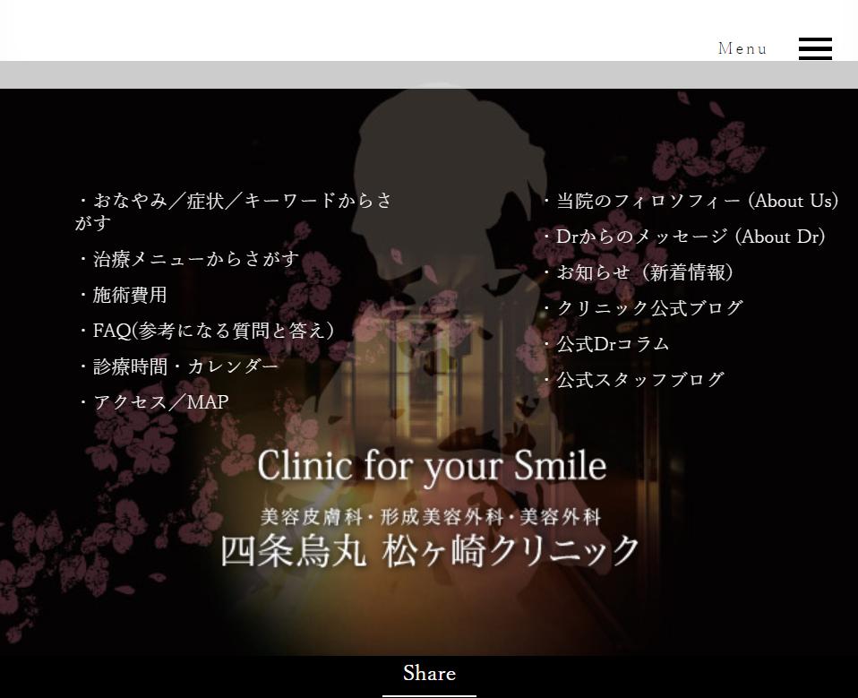 四条烏丸松ヶ崎クリニックのホームページ