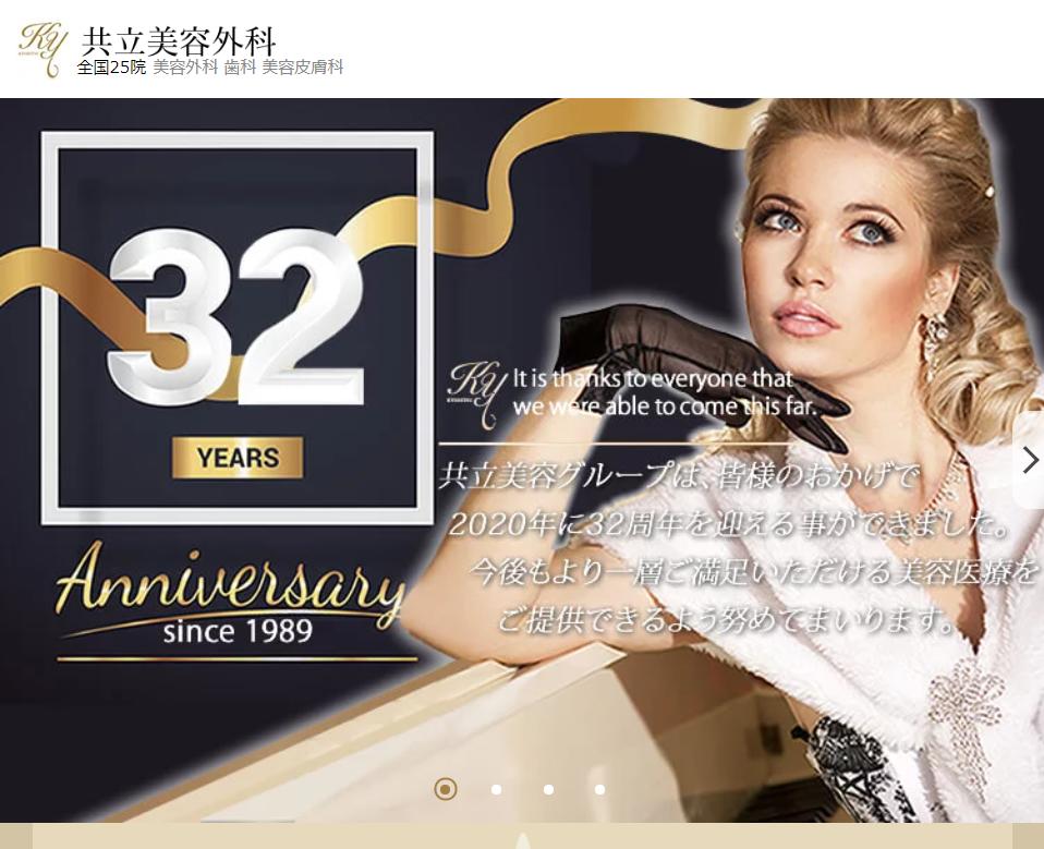 共立美容外科のホームページ画像