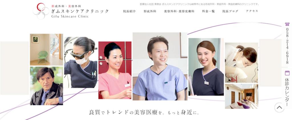 ぎふスキンケアクリニックのホームページ画像