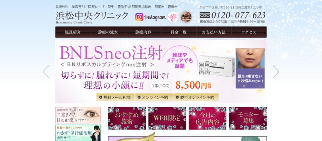 浜松中央クリニックのホームページ画像