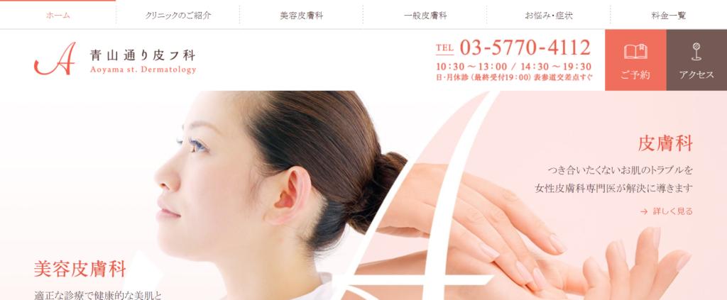 青山通り皮フ科のホームページ画像