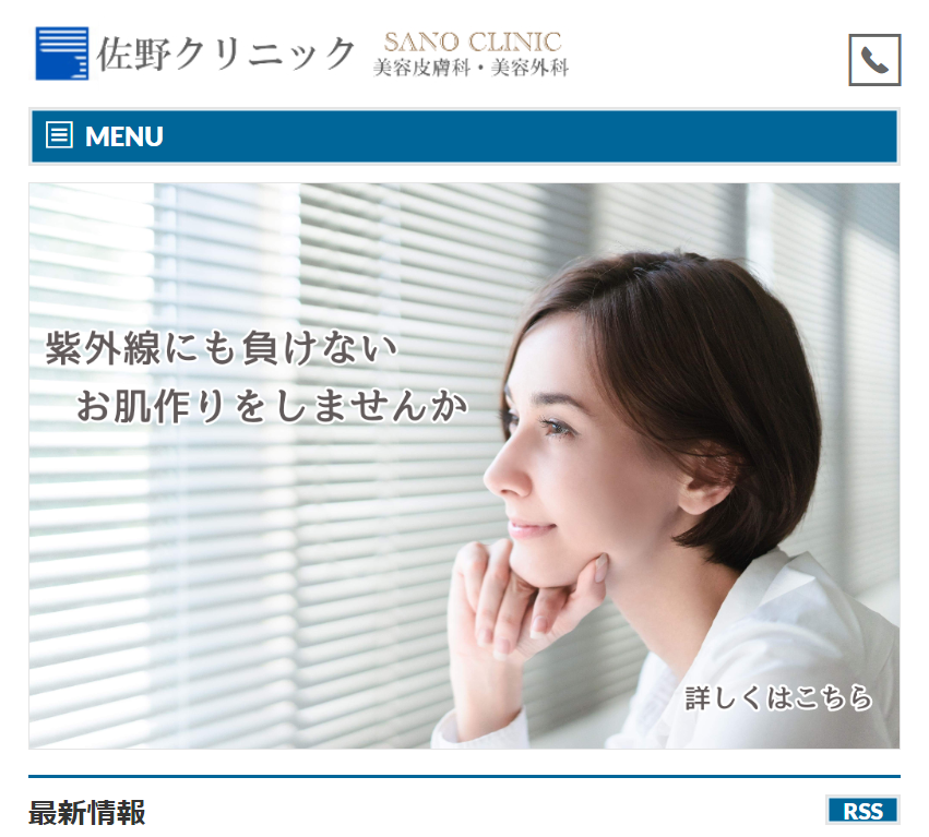 佐野クリニックのホームページ画像