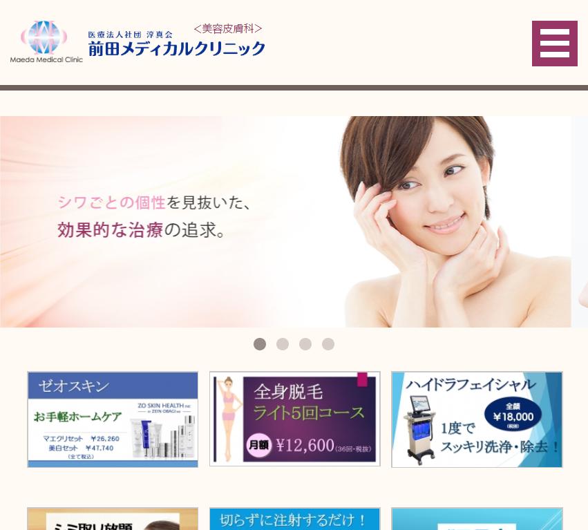 前田メディカルクリニックのホームページ画像
