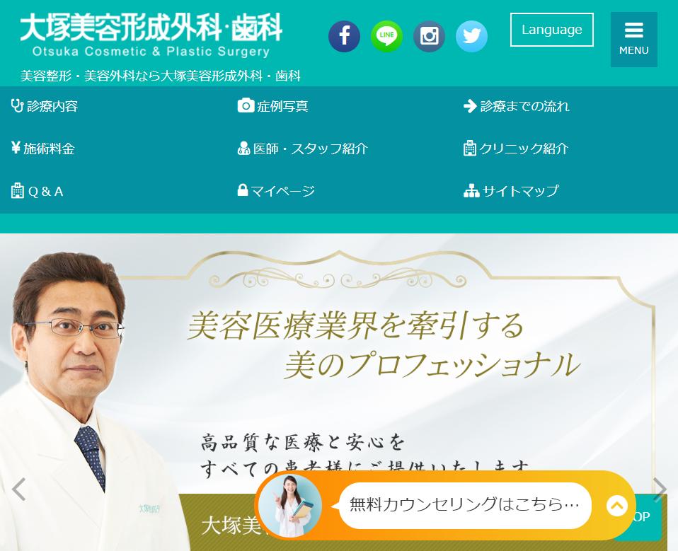 大塚美容形成外科のホームページ