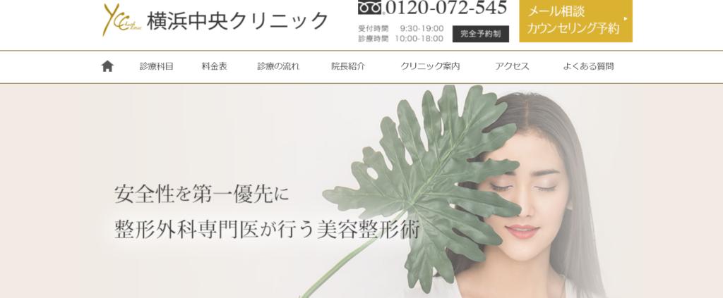 横浜中央クリニックのホームページ画像
