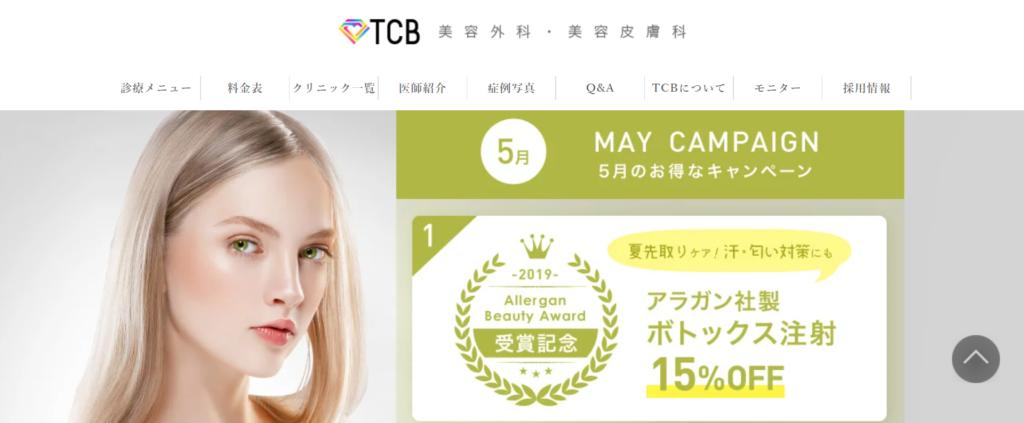 東京中央美容外科のホームページ画像