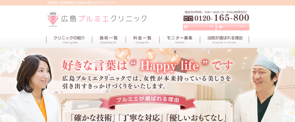 広島プルミエクリニックのホームページ画像