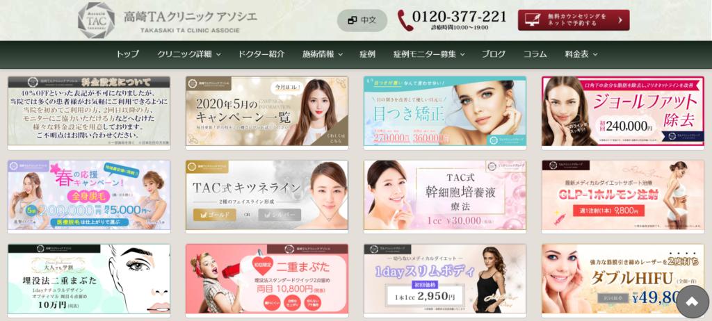 高崎TAクリニック アソシエのホームページ画像