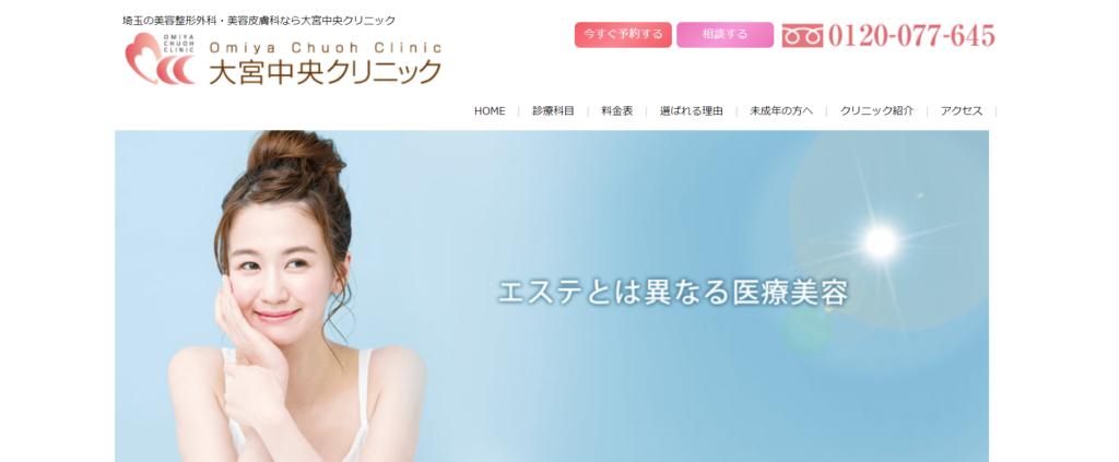大宮中央クリニックのホームページ画像
