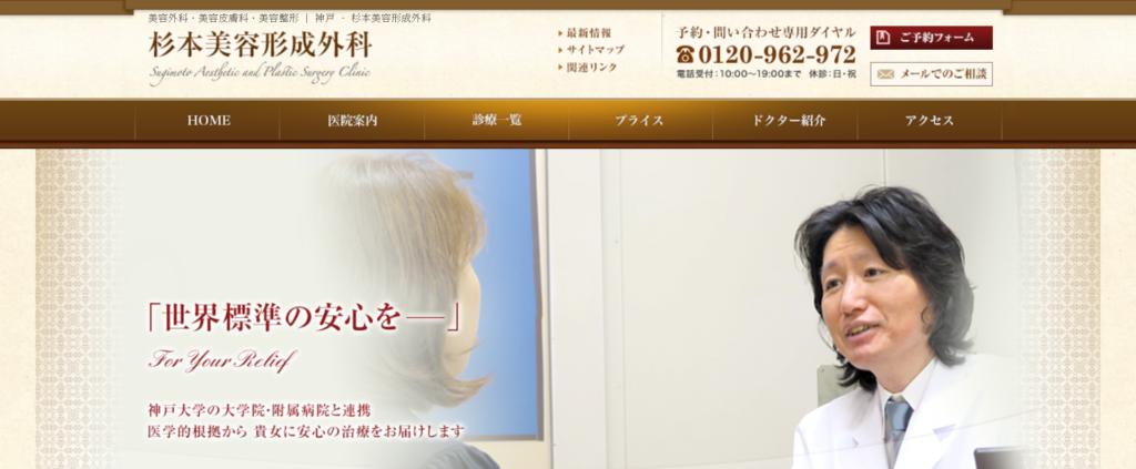 杉本形成美容外科のホームページ画像