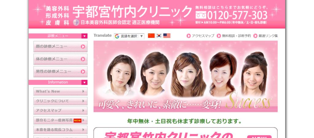宇都宮竹内クリニックのホームページ画像