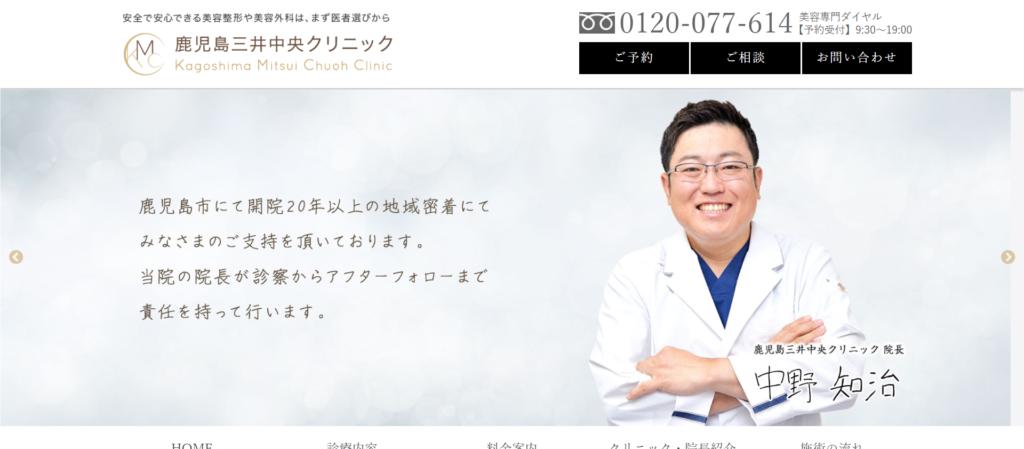 鹿児島三井中央クリニックのホームページ画像