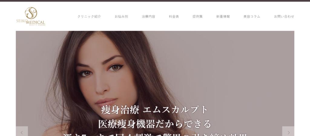 SEIKO MEDICAL BEAUTY CLINICのホームページ画像