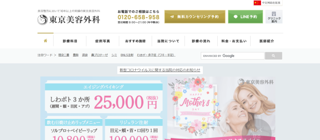 東京美容外科のホームページ画像