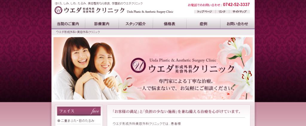 ウエダ形成外科・美容外科クリニックのホームページ画像