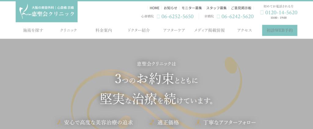恵聖会クリニックのホームページ画像