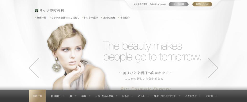 リッツ美容外科のホームページ画像