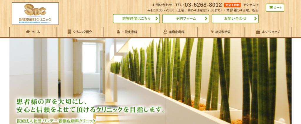 新橋皮膚科クリニックのホームページ画像