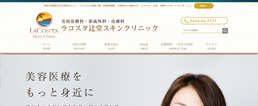 ラコスタ辻堂スキンクリニックのホームページ画像