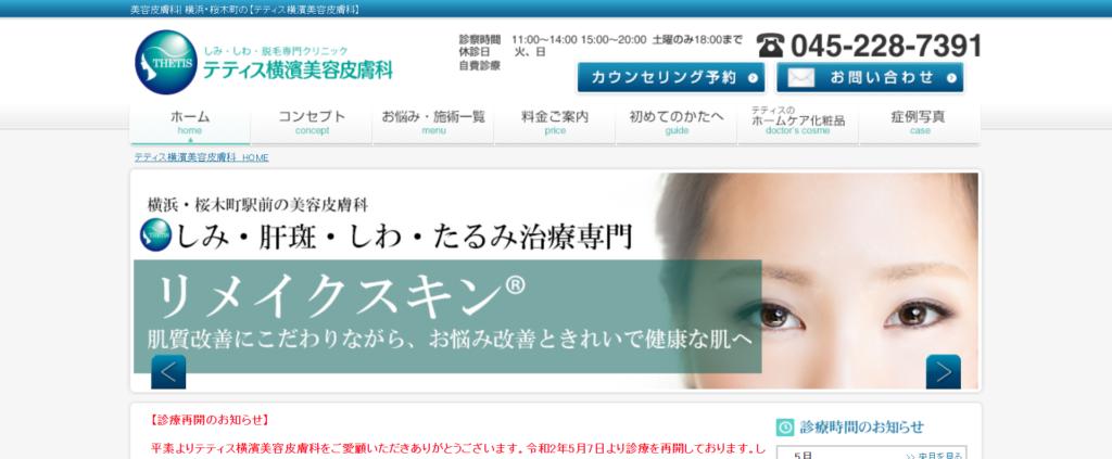 テティス横濱美容皮膚科のホームページ画像