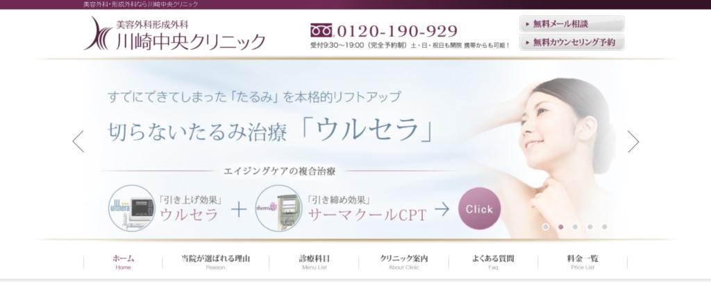 川崎中央クリニックのホームページ画像