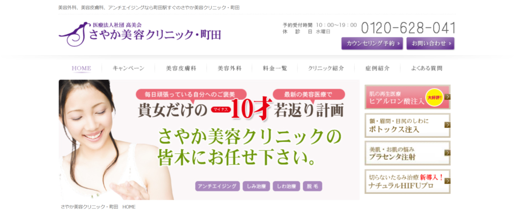 さやか美容クリニック・町田のホームページ画像