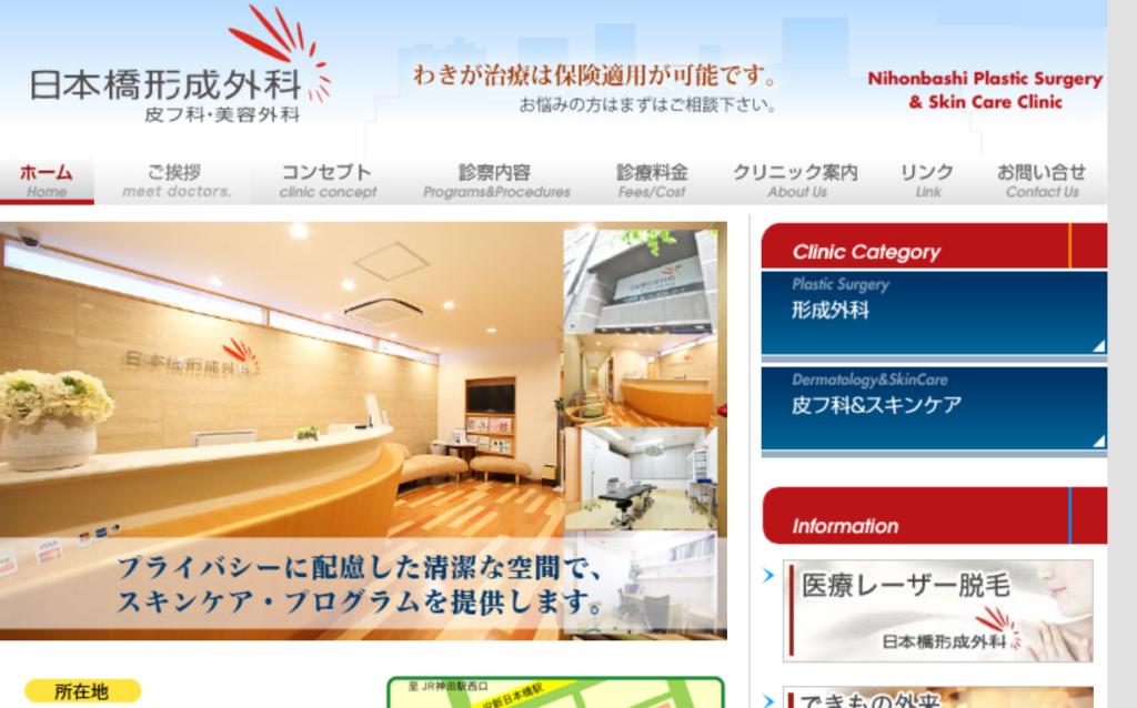 日本橋形成外科