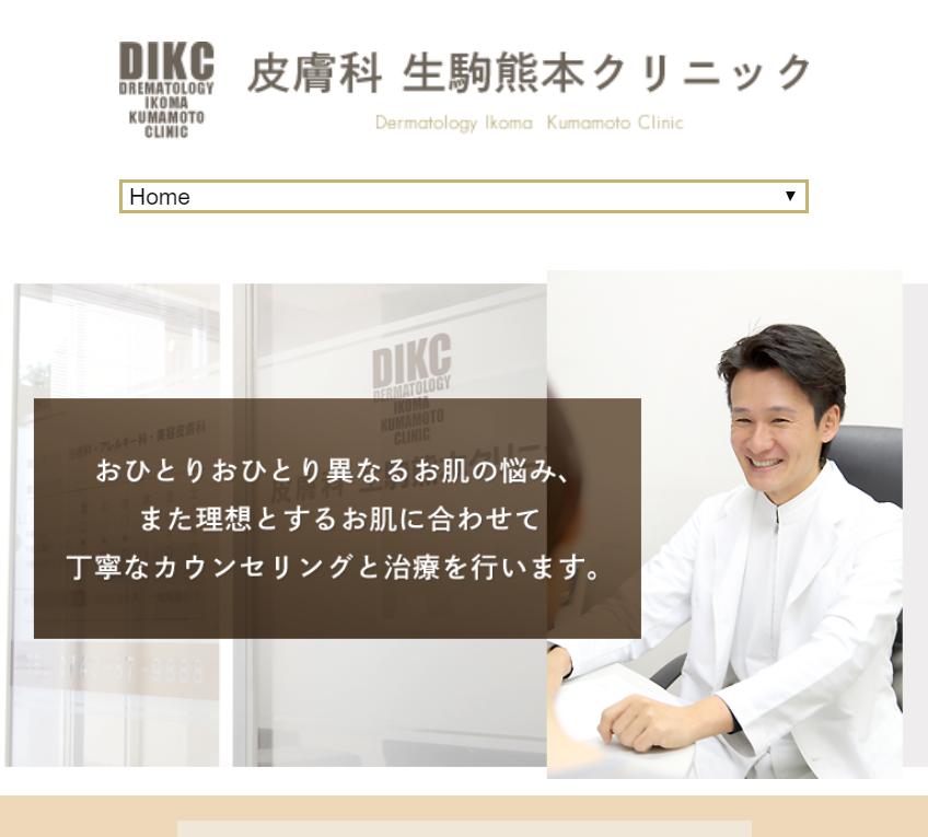 皮膚科 生駒熊本クリニック